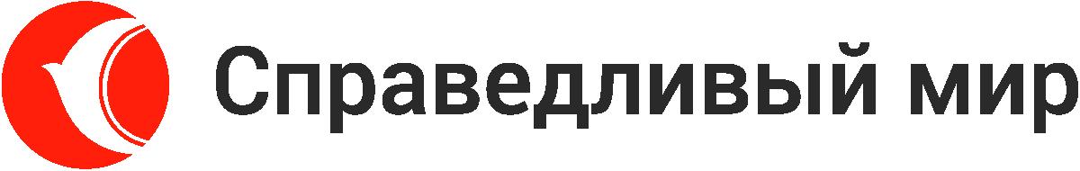 БЕЛОРУССКАЯ ПАРТИЯ ЛЕВЫХ «СПРАВЕДЛИВЫЙ МИР»